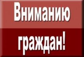 Аукцион по продаже права на заключение договора аренды земельных участков. 16.08.2018 года в 15-00