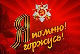 Поздравление с 72-й годовщиной Победы в Великой Отечественной войне!