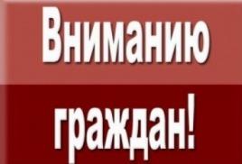 Информационное сообщение о проведении публичных слушаний от 28.03.2017 г.