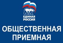 «Единая Россия» проведет прием граждан